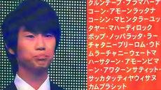คนไทยมีอึ้ง ! เกมโชว์ญี่ปุ่นถามผู้แข่งขัน ชื่อเต็มของ กรุงเทพฯ ทำเอาฮือฮาทั้งห้องส่ง